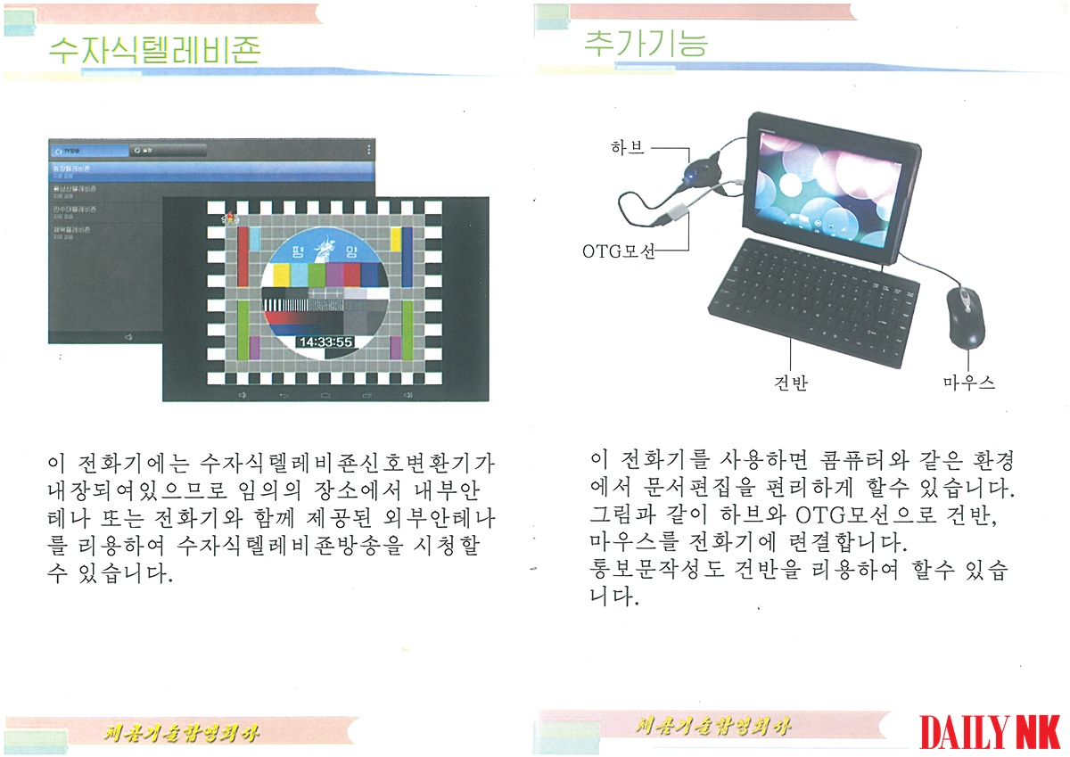 "Daily NK reviews North Korea's ""Pyongyang 3404"" tablet computer - DailyNK"