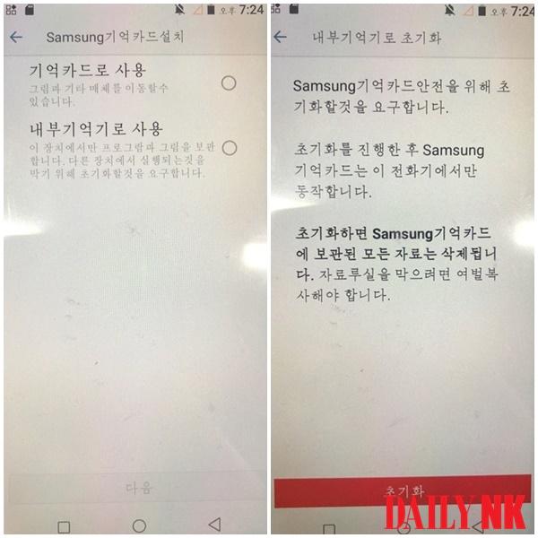 """sd%EC%B9%B4%EB%93%9C 1 - Загляните в """"Пхеньян 2423"""", новый смартфон в Северной Корее"""