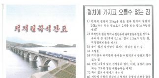 Luggage regulations for North Korea's railway system