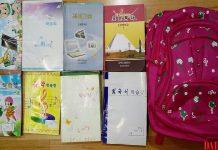 North Korean textbooks