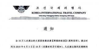 Korea International Travel Company notice to Chinese travel agencie