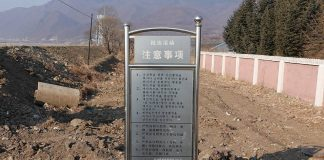 Warning sign on Sino-North Korea border cautioning Chinese citizens not to take photos or video recordings of the North Korean side of the border or cross over illegally.