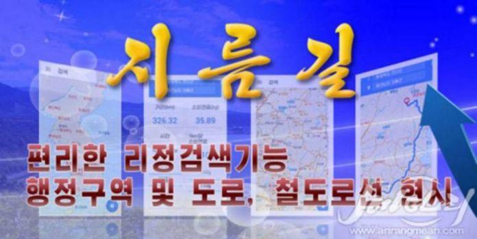 "North Korea's ""Gold Bell"" navigation app"