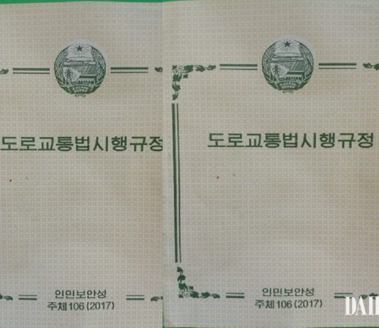 North Korea Traffic Code Handbook