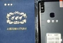 phone china manufactured