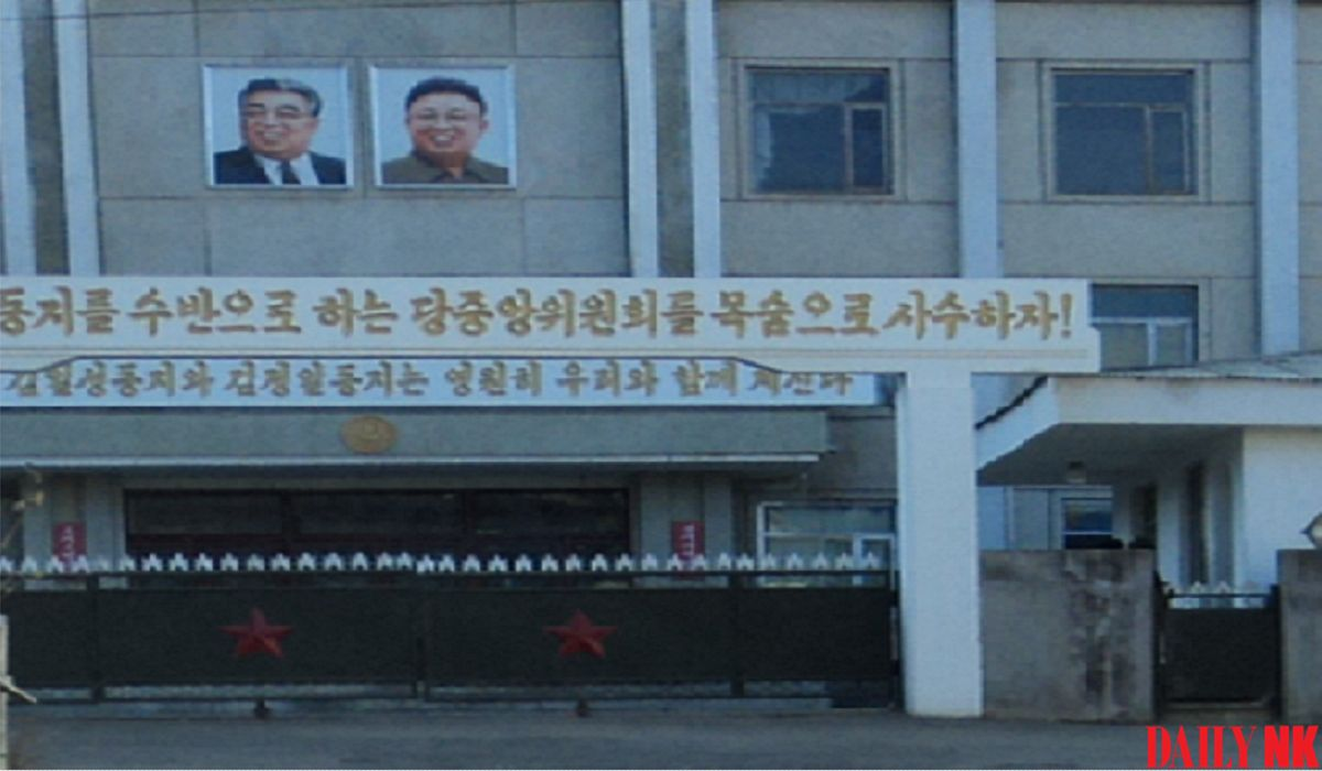 A Ministry of State Security office building in the border area of North Korea.