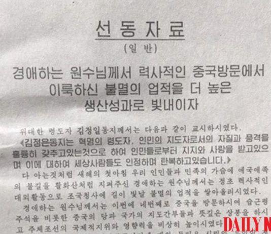 북한 선동 자료