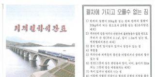 북한 열차 시간표