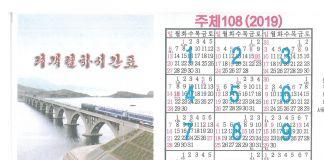 열차 시간표