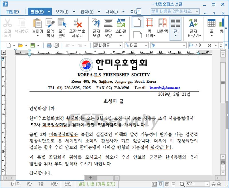 북한 해커 조직 해킹