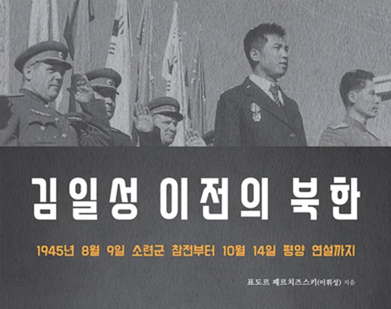 김일성 이전의 북한