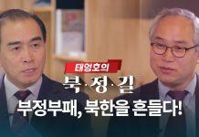 부정부패, 북한을 흔들다! 태영호, 윤여상