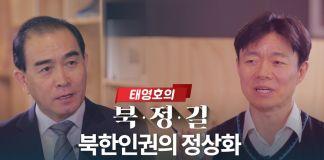 북정길, 태영호, 이광백, 북한인권