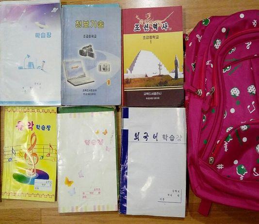 북한산 학용품