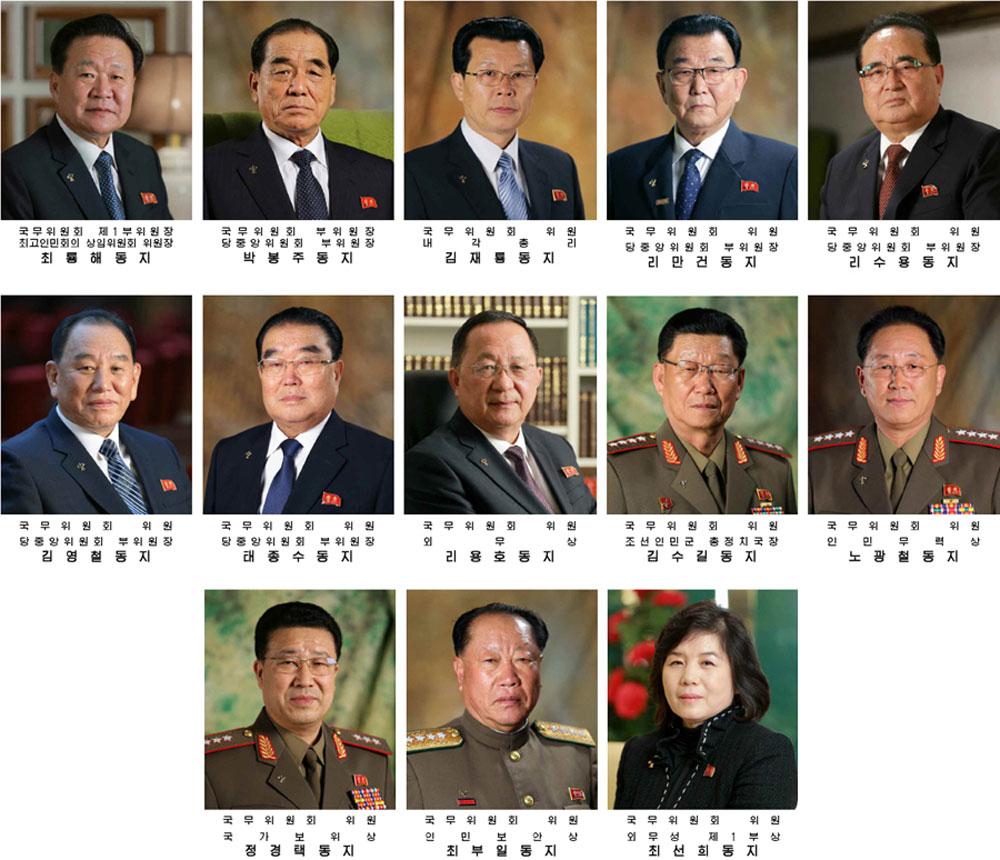 국무위원회