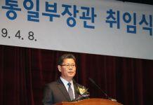 김연철 통일부 장관 취임식