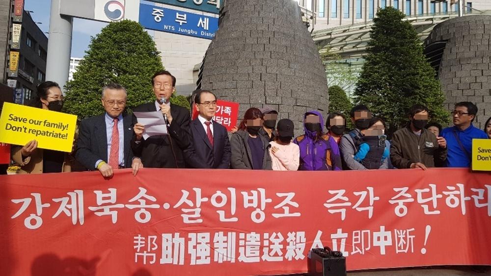 탈북민 강제 북송 반대