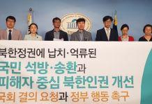 납북 국민 송환 촉구 기자회견