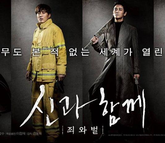 영화 신과 함께 포스터
