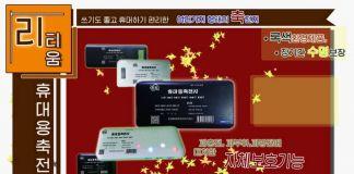 북한 휴대용 배터리