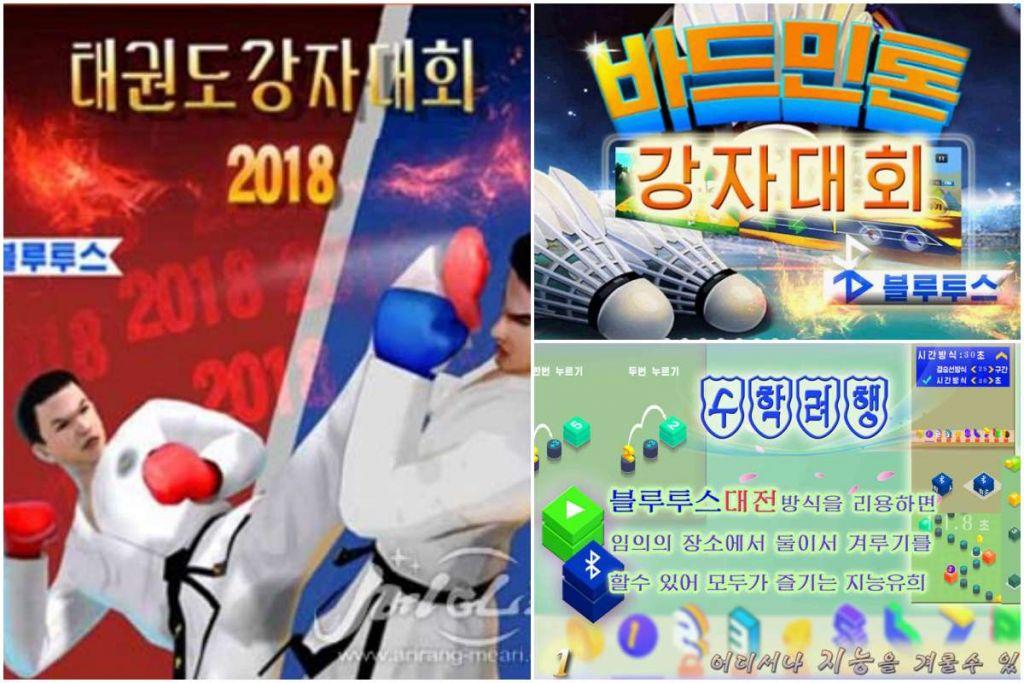 북한 게임 앱