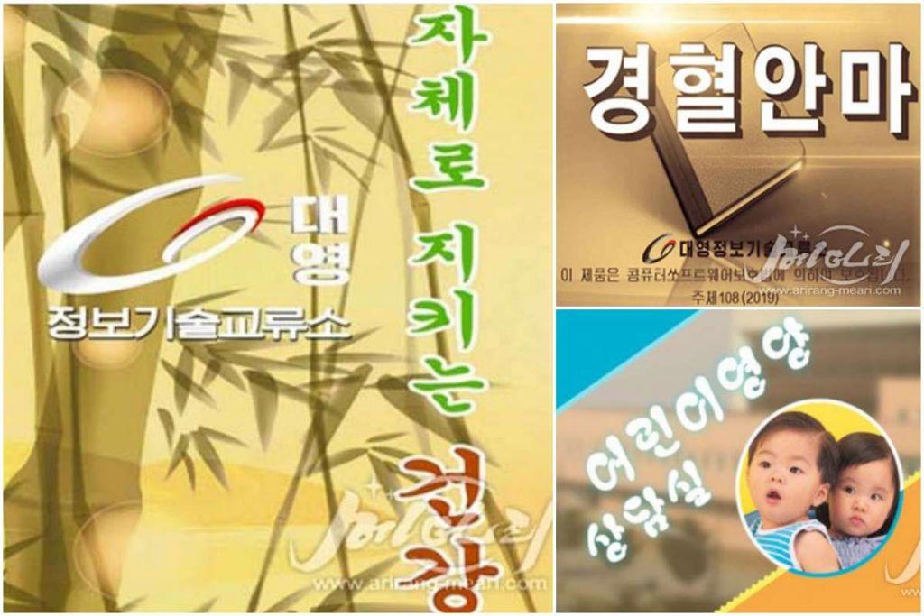 북한 건깅 앱