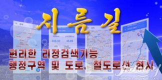 북한 전국 네비게이션 앱 '지름길'