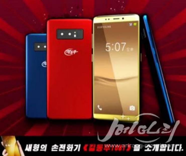 북한 스마트폰 '길동무'