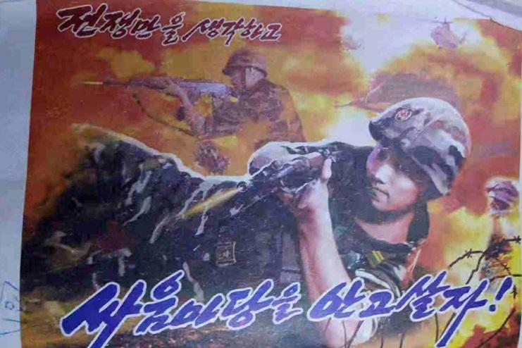인민군 포스터