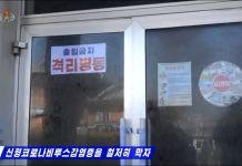 북한 신종 코로나바이러스 격리병동