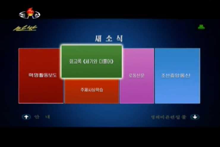 북한IPTV