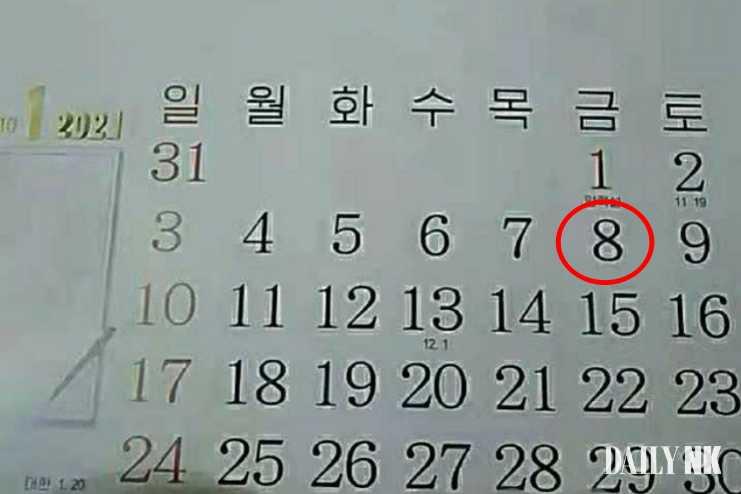 북한 2021 달력