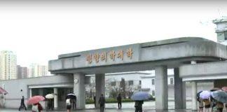 평양의학대학