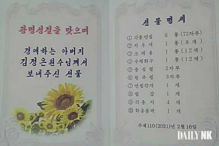 김정일 생일맞이 선물 목록