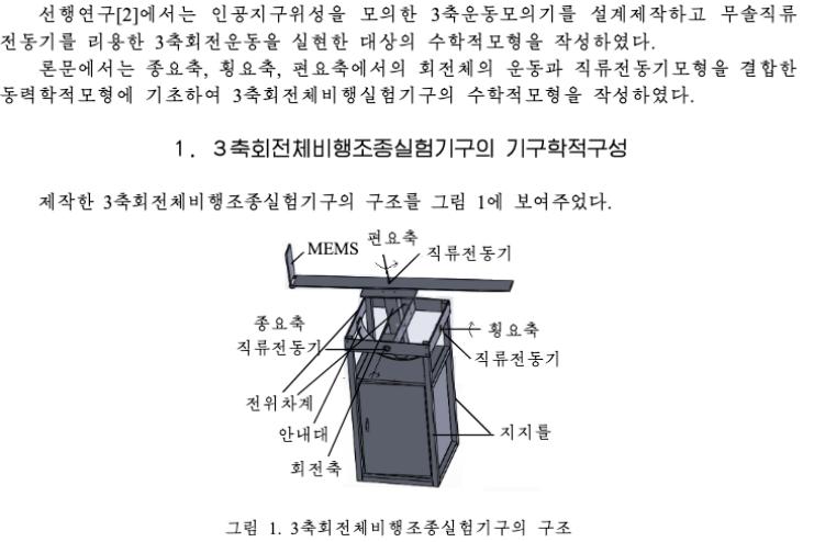 김일성종합대학_위성연구