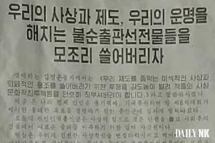 불순선전출판물_강연