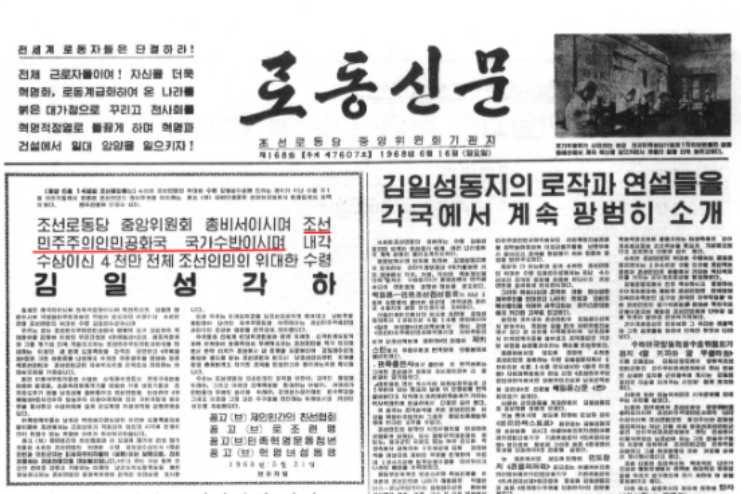 노동신문_김일성