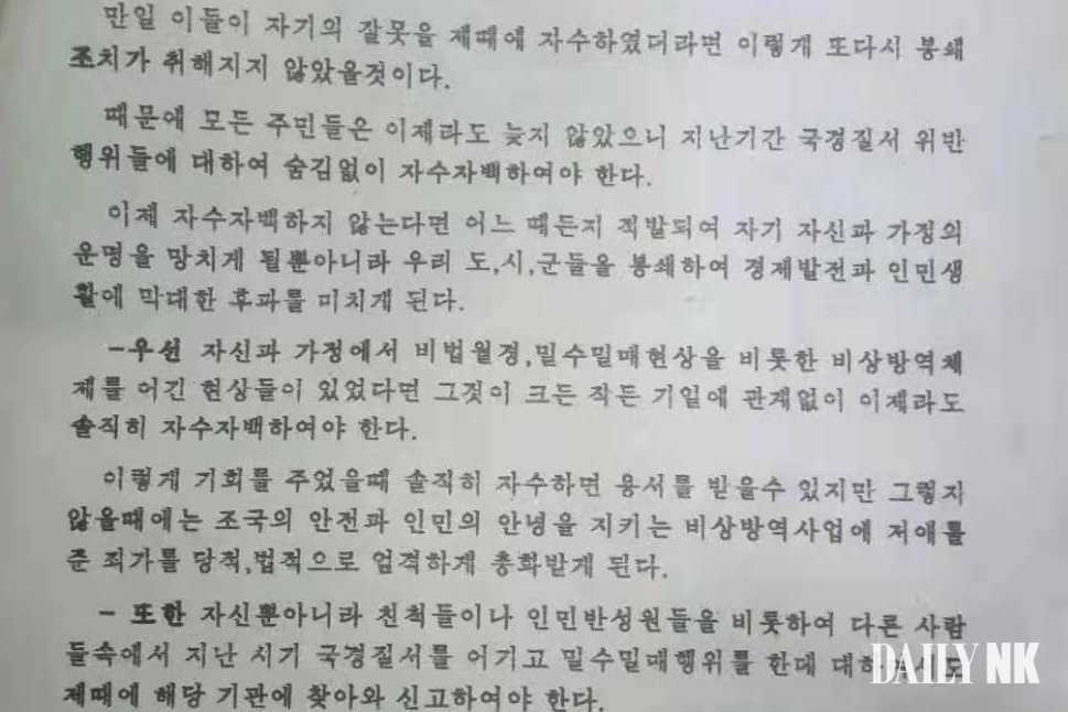북한 비상방역법 위반자... 자수