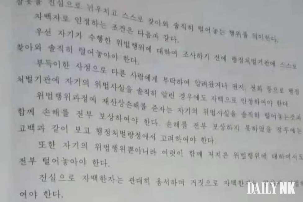 행정처벌법_자백