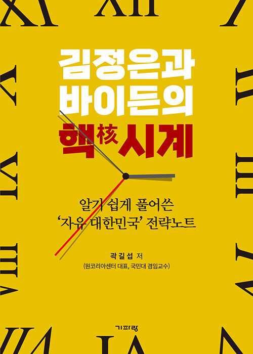 김정은과 바이든의 핵시계