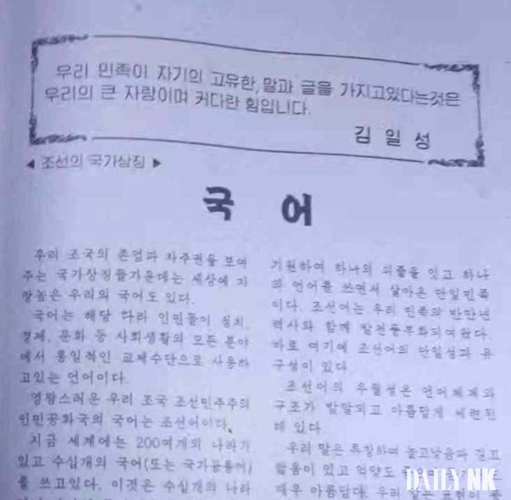 북한군 학습자료